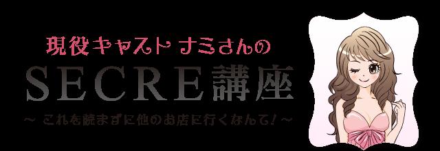 現役キャスト ナミさんのSECRE講座~これを読まずに他のお店に行くなんて!~